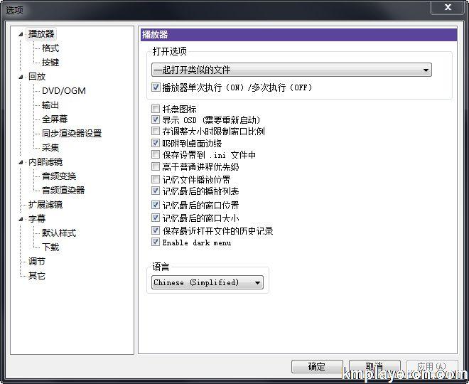 KMPlayer32位与64位的不同 32位配置项目更丰富