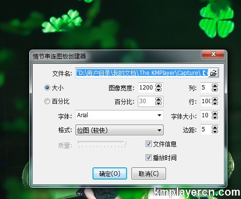 KMPlayer截图和视频捕捉功能 情节串连图板扫剧更方便