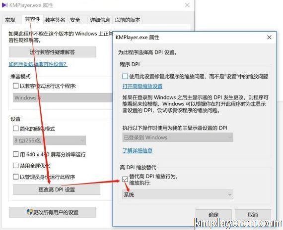 高分辨率显示器下KMPlayer菜单字太小看不清怎么办?