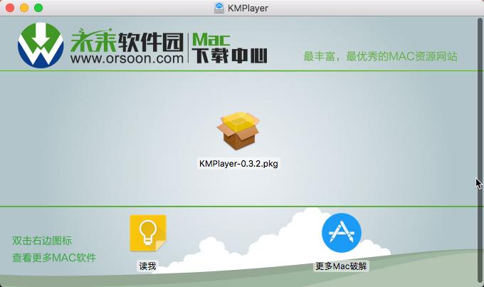 KMPlayer for Mac安装说明